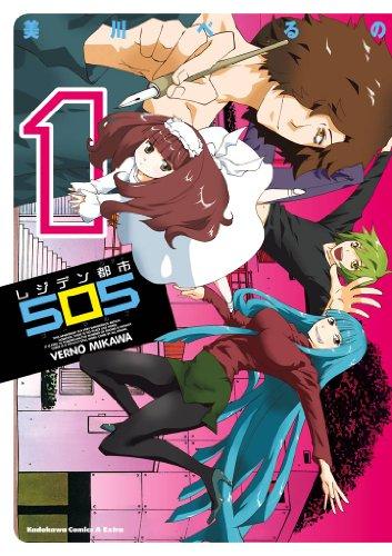 レジデン都市505(1) (角川コミックス・エース・エクストラ)