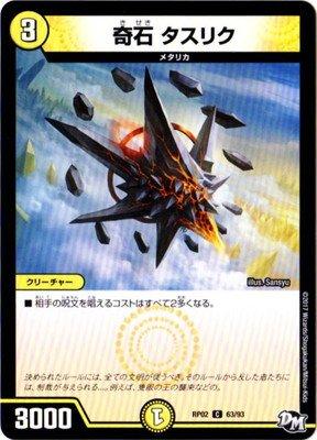 デュエルマスターズ新2弾/DMRP-02/63/C/奇石 タスリク