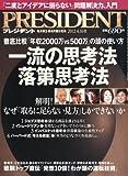 PRESIDENT (プレジデント) 2012年 4/16号 [雑誌]