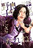 コミックス / 語 シスコ のシリーズ情報を見る