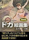 ドガ絵画集(高画質版)