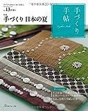 手づくり手帖 Vol.13 初夏号 ([実用品])