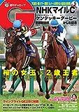 週刊Gallop(ギャロップ) 5月5日号 (2019-04-30) [雑誌]