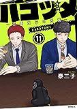 ハコヅメ~交番女子の逆襲~(11) (モーニングコミックス)