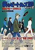 僕のビートルズ音盤青春記 Part2 ~ 1976-2015 ~ (CDジャーナルムック)
