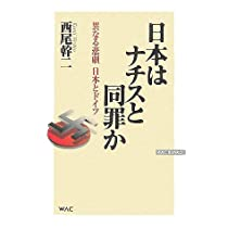 日本はナチスと同罪か―異なる悲劇 日本とドイツ (WAC BUNKO)