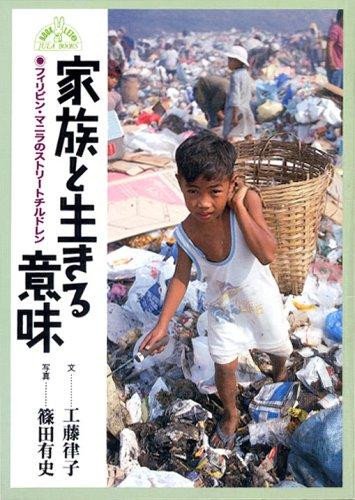 家族と生きる意味―フィリピン・マニラのストリートチルドレン (JULA BOOKSブックレット)の詳細を見る