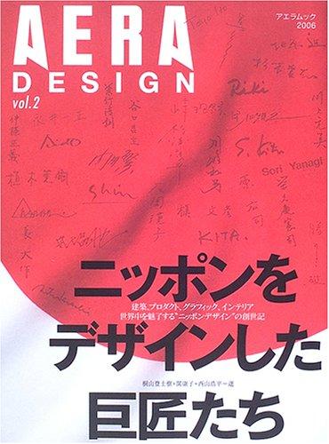 AERA DESIGN vol.2 「ニッポンをデザインした巨匠たち」    アエラムックの詳細を見る
