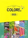 COLOR +(カラープラス)奈良 (COLOR PLUS)