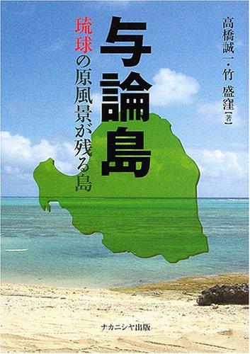 与論島―琉球の原風景が残る島