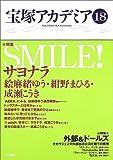 宝塚アカデミア〈18〉特集・SMILE!サヨナラ絵麻緒ゆう・紺野まひる・成瀬こうき
