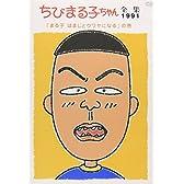 ちびまる子ちゃん全集1991 「まる子 はまじとウワサになる」の巻 [DVD]