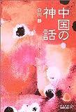 中国の神話 (中公文庫BIBLIO)
