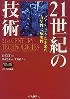 21世紀の技術―ダイナミックな未来の有望性と危険性 (OECD叢書)