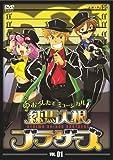 練馬大根ブラザーズ 1 [DVD]