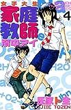 女子大生 家庭教師 濱中アイ(4) (週刊少年マガジンコミックス)