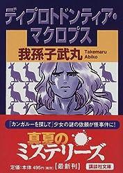 ディプロトドンティア・マクロプス (講談社文庫)