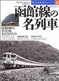 函館線の名列車 (イカロスMOOK—新・名列車列伝シリーズ)