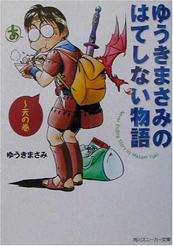 ゆうきまさみのはてしない物語 天の巻 (角川スニーカー文庫)の詳細を見る