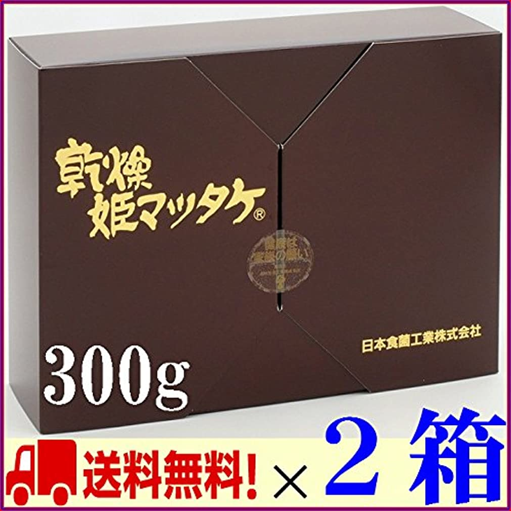 熟考する変動する押す乾燥姫マツタケ300g ×お得2箱セット《姫マツタケ細胞壁破砕パウダー、ローヤルゼリー、日本食菌工業》