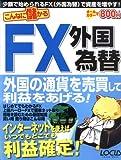 こんなに儲かるFX外国為替 (LOCUS MOOK)