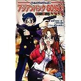 サタスペ リプレイ アジアンパンクGO!GO! (Role&Roll Books) (Role & Roll Books)