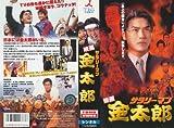 映画 サラリーマン金太郎 [VHS]