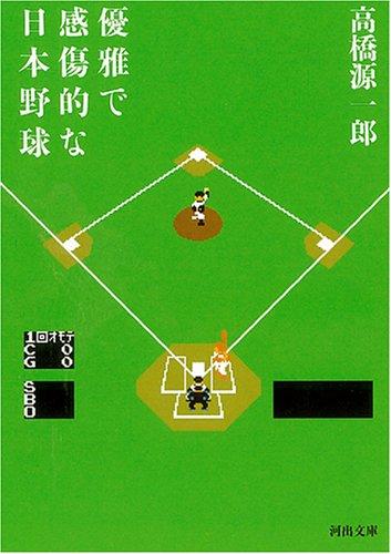優雅で感傷的な日本野球 〔新装新版〕 (河出文庫)の詳細を見る