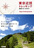 東京近郊 トレッキング BESTコースガイド (登山ガイド)