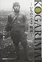 KOGARIMAI―いちのへストア物語 ファミリーヒストリー
