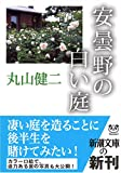 安曇野の白い庭 (新潮文庫)