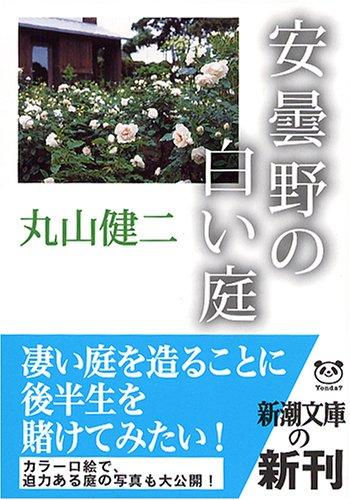 安曇野の白い庭 (新潮文庫)の詳細を見る