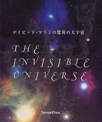 デイビッド・マリンの驚異の大宇宙