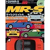 トヨタMR-S (ハイパーレブ 63 車種別チューニング&ドレスアップ徹底ガイド) (ハイパーレブ―車種別チューニング&ドレスアップ徹底ガイドシリーズ)