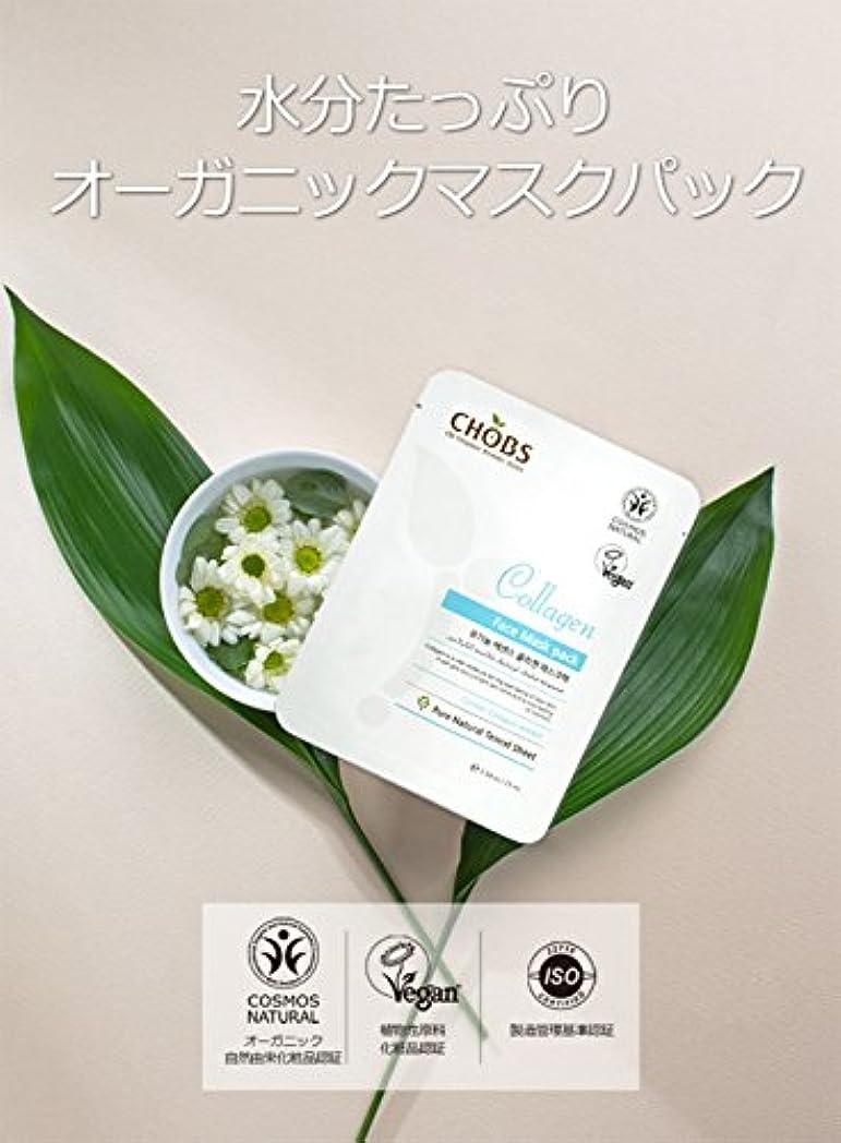 に勝るぬいぐるみ穿孔するCHOBS オーガニック 天然化粧品 韓国コスメ マスクパック (コラーゲン) 10枚入り