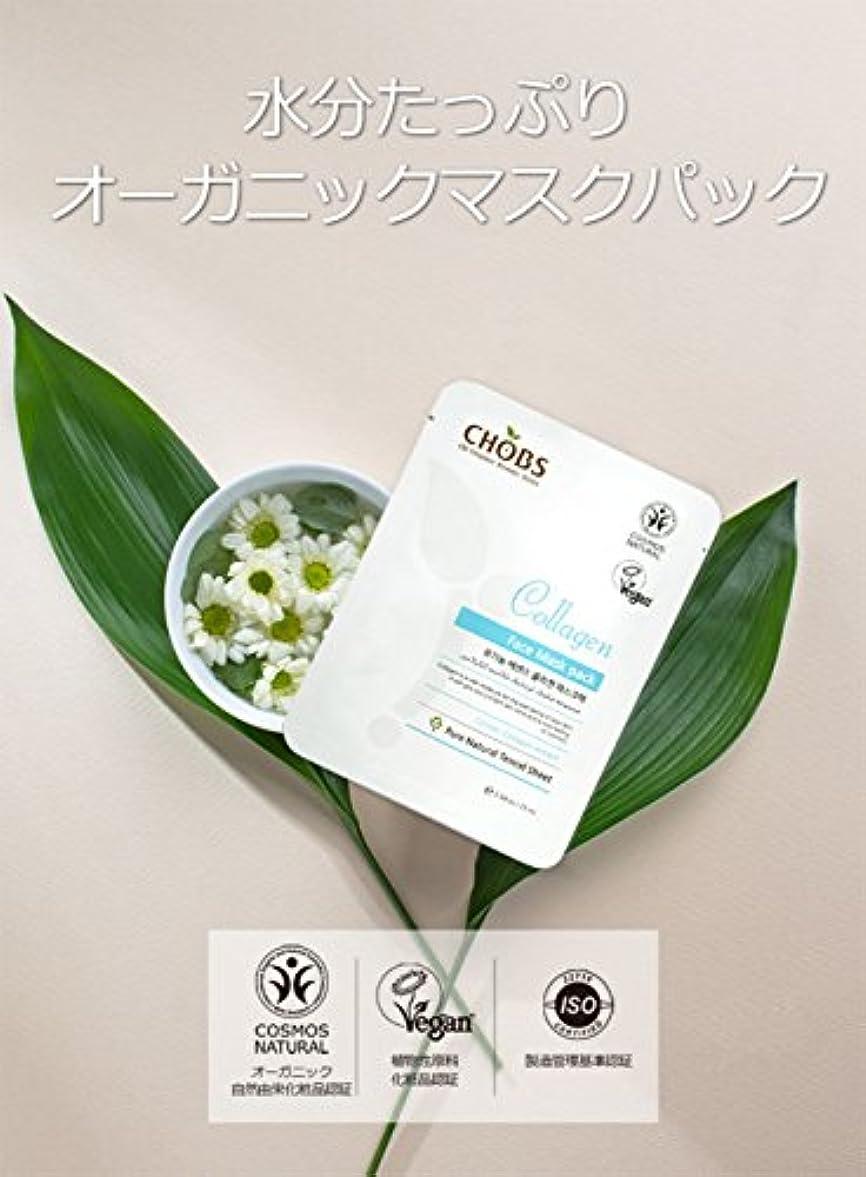不実骨折狂人CHOBS オーガニック 天然化粧品 韓国コスメ マスクパック (コラーゲン) 10枚入り