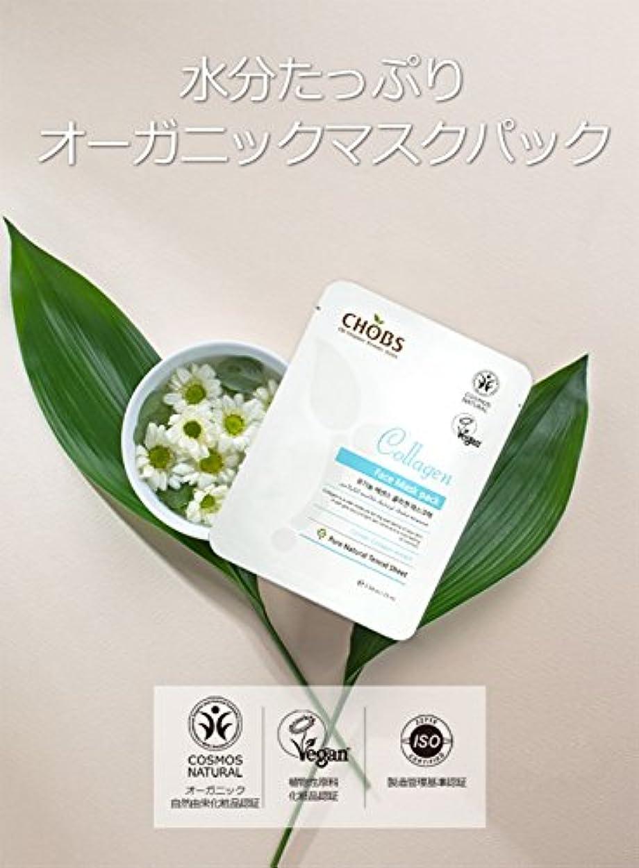 写真撮影プランテーション大CHOBS オーガニック 天然化粧品 韓国コスメ マスクパック (コラーゲン) 10枚入り