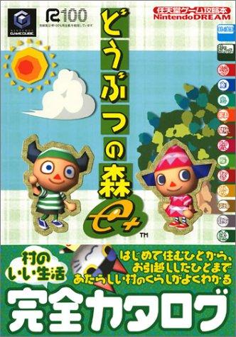 どうぶつの森e+ (任天堂ゲーム攻略本NintendoDREAM)