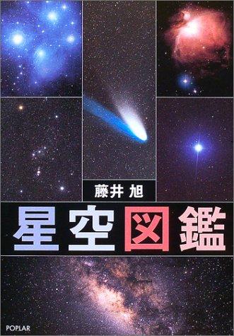 星空図鑑の詳細を見る