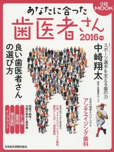 あなたに合った歯医者さん 2016年版 (日経ムック)