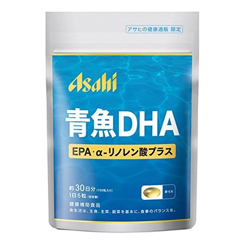 動員する秘書絶えずASAHI(アサヒ) 青魚DHA EPA?α-リノレン酸プラス