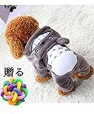 YUEDOODO 新型 ペット服 ペット綿入れ 犬の服 テディ小型犬 可愛い となりのトトロ変身装 フード付き 四足 秋冬 柔らか 暖かい 防寒 ファッション 小型犬 中型犬