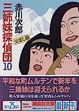 三姉妹探偵団(10) (講談社文庫)