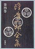 隆慶一郎全集〈第4巻〉