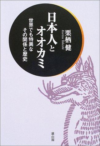 日本人とオオカミ―世界でも特異なその関係と歴史の詳細を見る