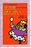 王さまばんざい―おしゃべりなたまごやき (フォア文庫 (A023))