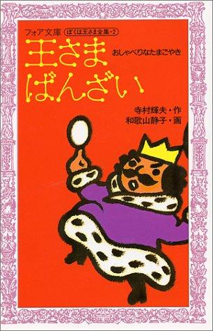 王さまばんざい―おしゃべりなたまごやき (フォア文庫 (A023))の詳細を見る