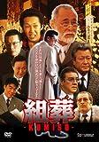 KUMISO 組葬[DVD]