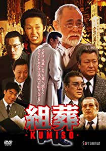 KUMISO 組葬 [DVD]