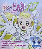 おジャ魔女どれみ17 COME ON! 3rd, ドラマCD付き限定版 (特装版ラノベ文庫)